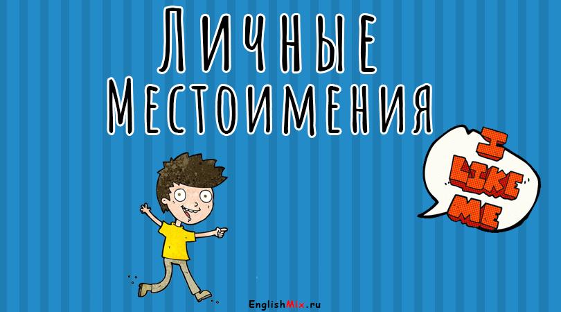 Личные местоимения в английском языке - Personal pronouns