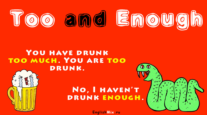 Too и Enough в английском